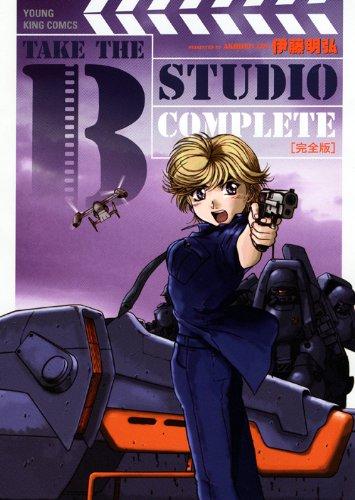 TAKE THE B STUDIO COMPLETE (ヤングキングコミックス)の詳細を見る