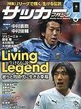月刊サッカーマガジン 2017年 06 月号 [雑誌]