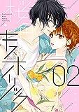 桜色キスホリック(2) (パルシィコミックス)
