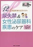 尿失禁&女性泌尿器科疾患のケア: 12Lessonで完全マスター (泌尿器ケア2008年冬季増刊)