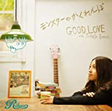 GOOD LOVE with Michelle Branch / Rihwa