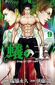 蟻の王 9 (少年チャンピオン・コミックス)