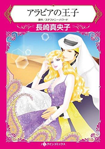 アラビアの王子 (ハーレクインコミックス)