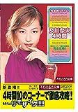 不朽の名作! 及川奈央 4時間 / 不朽の名作文庫 [DVD]