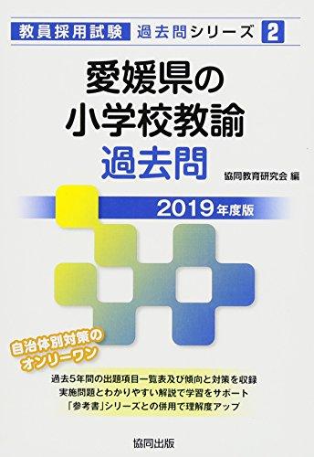 愛媛県の小学校教諭過去問 2019年度版 (教員採用試験「過去問」シリーズ)