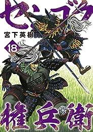 センゴク権兵衛(18) (ヤングマガジンコミックス)