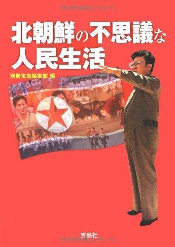 北朝鮮の不思議な人民生活 (宝島SUGOI文庫 A へ 1-78)の詳細を見る