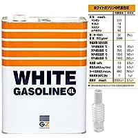 ガレージ・ゼロ(Garage Zero) 液体燃料 ホワイトガソリン 4L GZ404