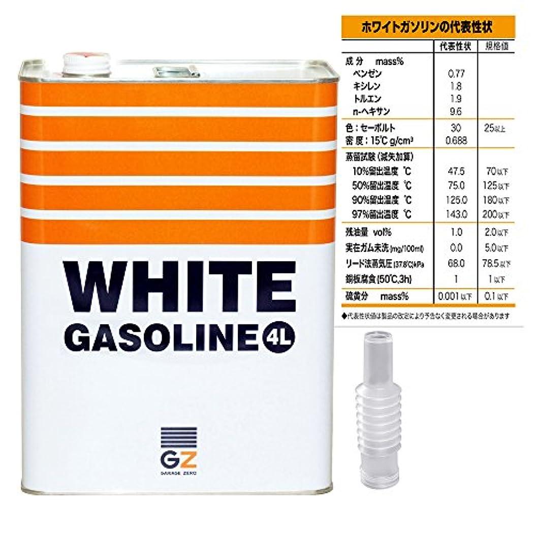 良性からモルヒネガレージ?ゼロ(Garage Zero) 液体燃料 ホワイトガソリン 4L GZ404