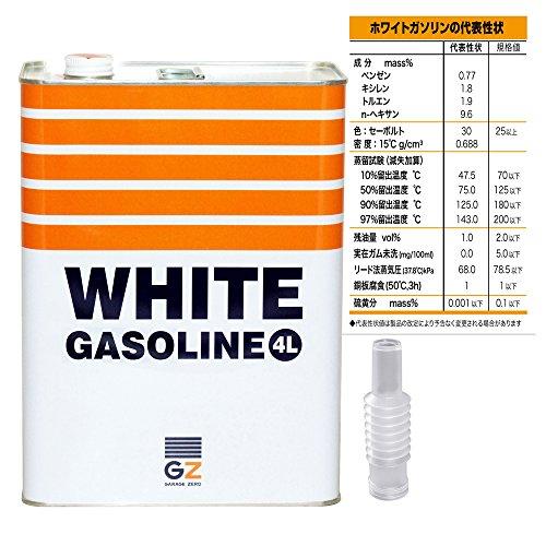 ガレージ・ゼロ ホワイトガソリン 4L [GZ404]