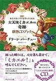 新訳 あなたをいつでも守ってくれる 大天使ミカエルの奇跡 瞑想CDブック 画像
