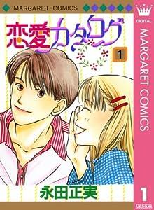 恋愛カタログ 1 (マーガレットコミックスDIGITAL)