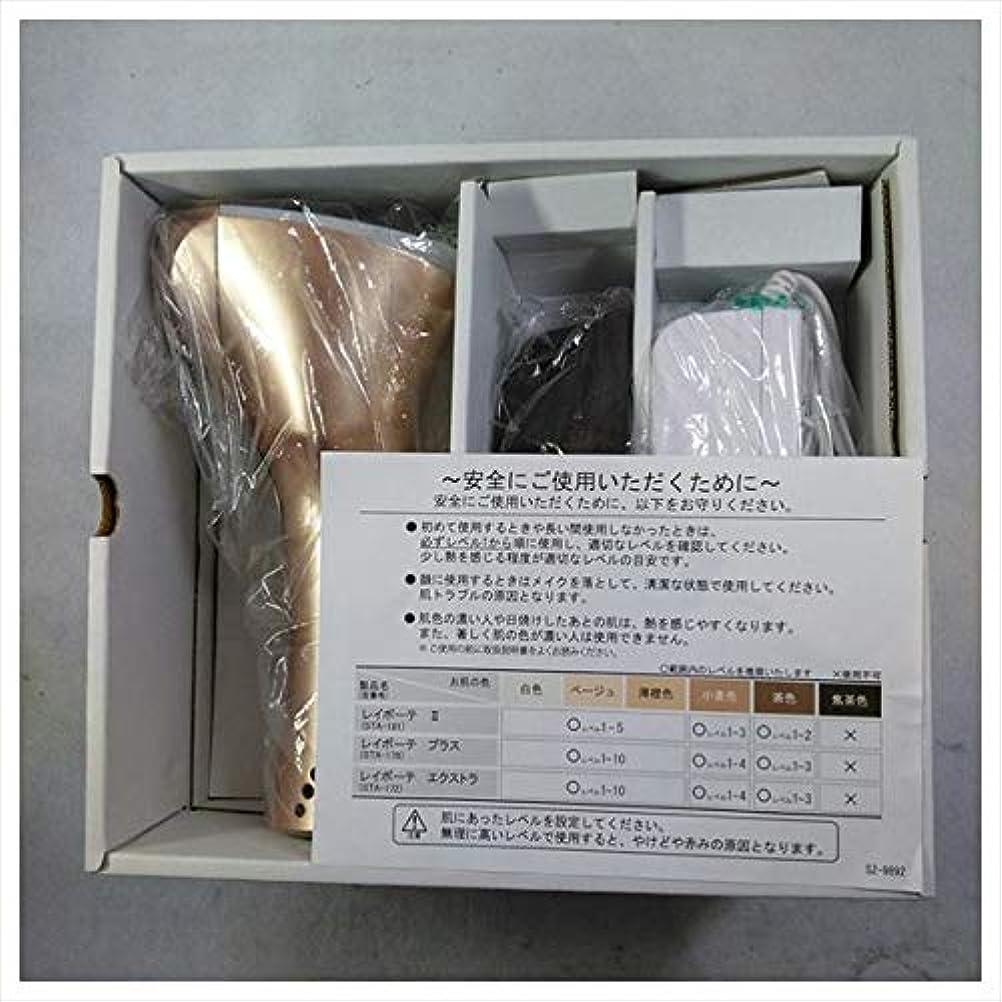 整然とした磁石辞書ヤーマン レイボーテ プラス STA-178【日本製】