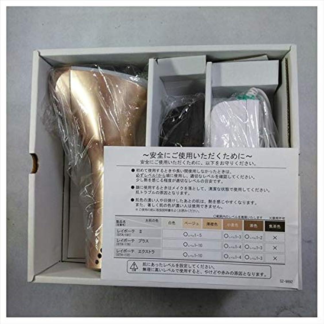 キャンパス火山学持ってるヤーマン レイボーテ プラス STA-178【日本製】