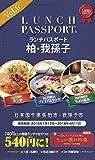 ランチパスポート柏我孫子版Vol.9 (ランチパスポートシリーズ)