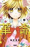 なないろ革命 6 (りぼんマスコットコミックス)