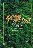 卒業1&2ALBUM 私立清華女子高等学校