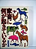 家畜に何が起きているか (1980年)
