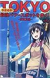 怨霊退散! TOKYO最強パワースポットを歩く!  ―東東京編― (パワースポットガイド) 画像