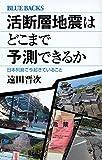 活断層地震はどこまで予測できるか 日本列島で今起きていること (ブルーバックス)