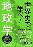 世界史で学べ! 地政学 (祥伝社黄金文庫)