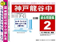神戸龍谷中学校【兵庫県】 H24年度用過去問題集2(H23+模試)