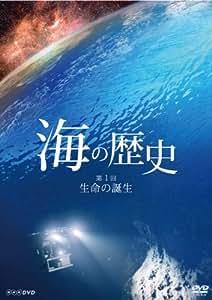 海の歴史 ~第1回 生命の誕生~ [DVD]
