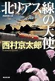 北リアス線の天使 十津川警部325 (光文社文庫)