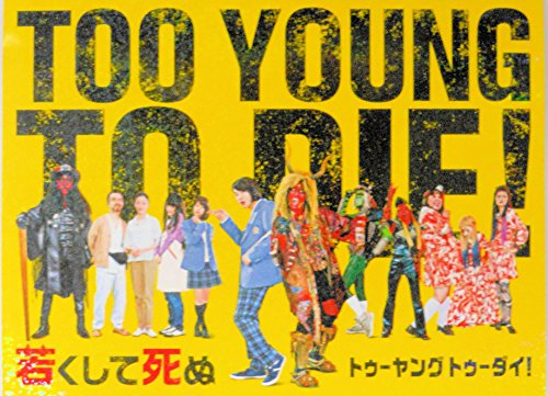 【チラシ3種付き、映画パンフレット】 TOO YOUNG T...