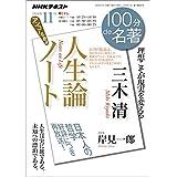NHK 100分 de 名著 三木 清 『人生論ノート』 2018年 11月 [雑誌] (NHKテキスト)