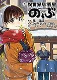 異世界居酒屋「のぶ」(9) (角川コミックス・エース)