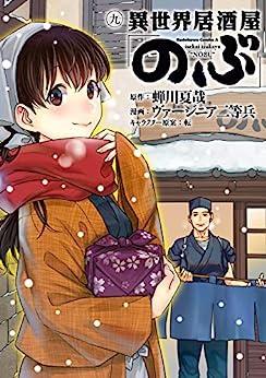 "異世界居酒屋「のぶ」 第01-09巻 [Isekai Izakaya ""Nobu"" vol 01-09]"