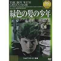 DVD 緑色の髪の少年 IVCベストセレクション IVCA-18120 【人気 おすすめ 通販パーク ギフト プレゼント】