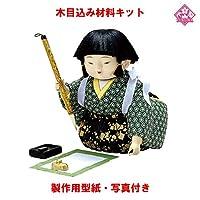 木目込み 人形 キットきめこみ 材料 NO.01-436-O7 お習字