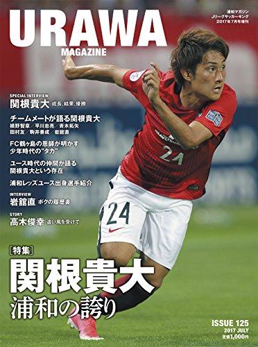 浦和マガジン 2017年 07 月号 [雑誌] (Jリーグサッカーキング・・・