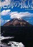絶海の孤島 (驚愕の日本が、そこにある)