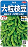 サカタのタネ 実咲野菜7370 大粒枝豆 味源 00927370