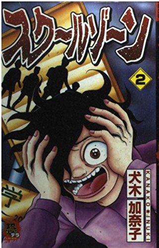 スクールゾーン 2 (SPコミックス)