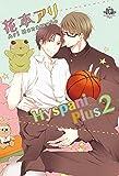 花本アリ HyspaniPlus2 (Philippe Comics Deluxe)