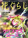 花ぐらし 2011年 02月号 [雑誌] 画像