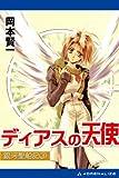銀河聖船記(3) ディアスの天使