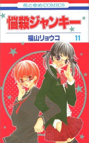 悩殺ジャンキー 第11巻 (花とゆめCOMICS)の詳細を見る
