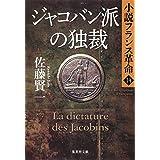 小説フランス革命 14 ジャコバン派の独裁 (集英社文庫)