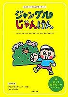 ジャングルじゃんけん―わくわくパネルシアターキット ([バラエティ])
