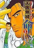 天医無縫命 5 (ニチブンコミックス)