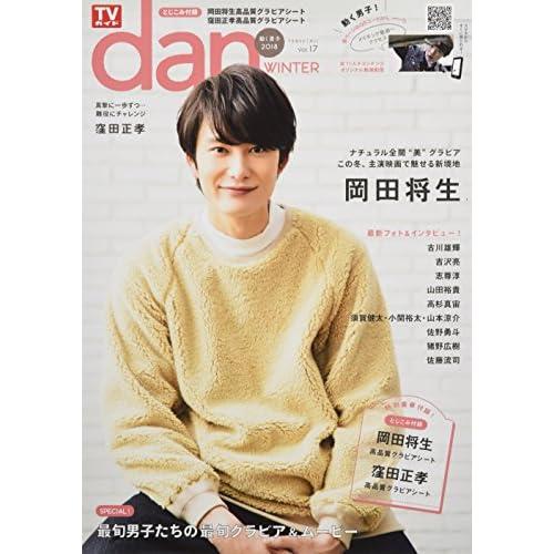 TVガイドdan[ダン]vol.17 (TOKYO NEWS MOOK 674号)
