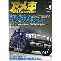 アメ車MAGAZINE (マガジン) 2007年 04月号 [雑誌]