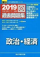 大学入試センター試験過去問題集政治・経済 2019 (大学入試完全対策シリーズ)