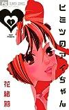 ヒミツのアイちゃん(1) (フラワーコミックス)