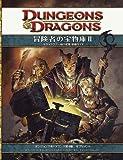 冒険者の宝物庫II (ダンジョンズ&ドラゴンズ サプリメント)